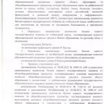 Распоряжение Рособрнадзора о мин. количестве баллов (ЕГЭ)2стр.