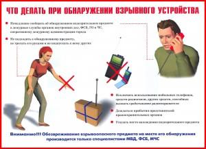plakaty_antiterror_7